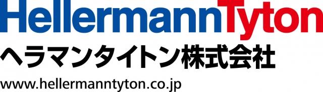 ヘラマンタイトン株式会社