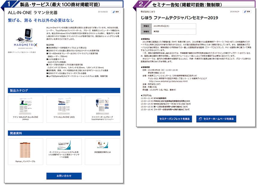WEB展示場に掲載できる情報1-2.jpg