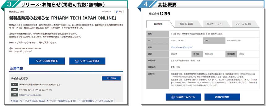 WEB展示場に掲載できる情報3-4.jpg