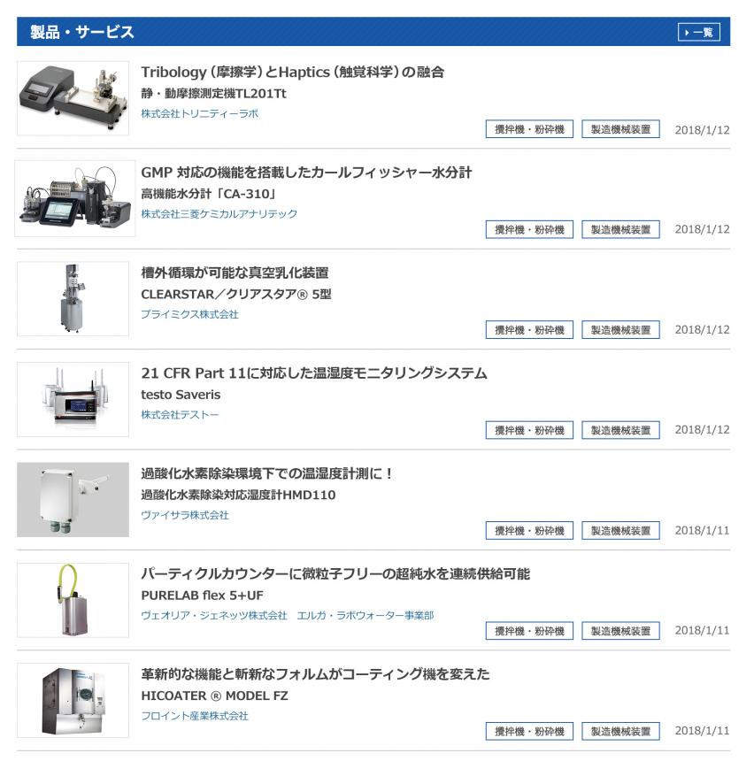 製品紹介画面見本.jpg