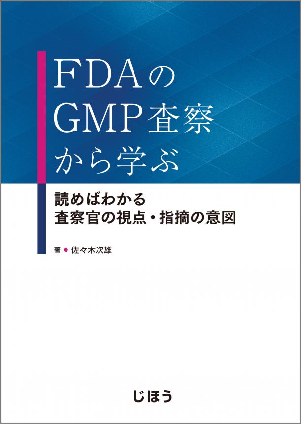 FDA GMP査察_表紙4.png