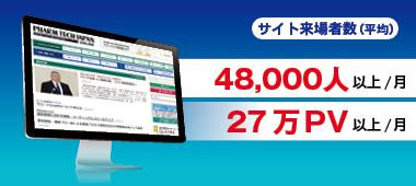 PTJ_web_サイト来場者数_202108.jpg