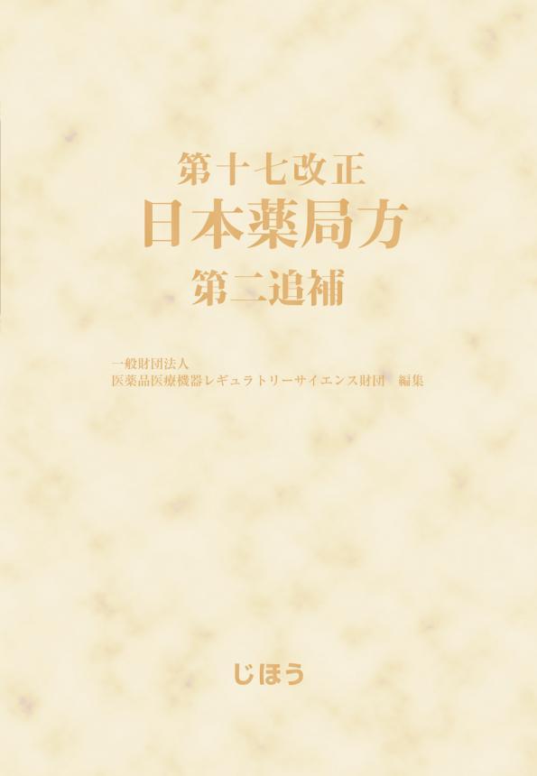 52107日局17第2追補.jpg
