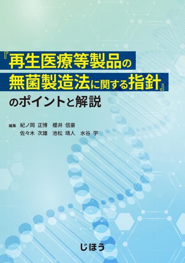 202011_再生医療等製品の無菌指針.jpg