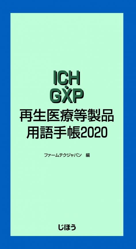 0323_再生医療等製品用語手帳_H1.jpg