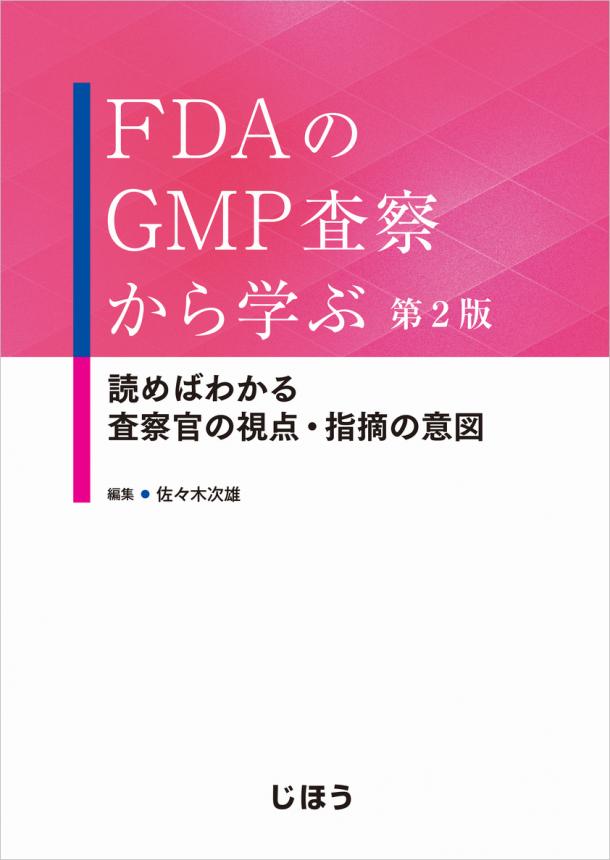 FDAのGMP_23.png