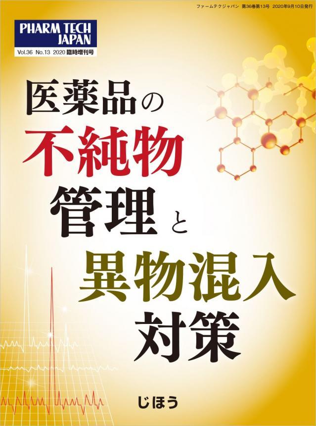 医薬品の不純物管理と異物混入対策.jpg