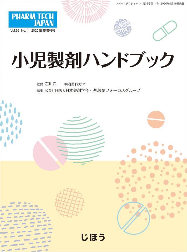 小児製剤ハンドブック.jpg