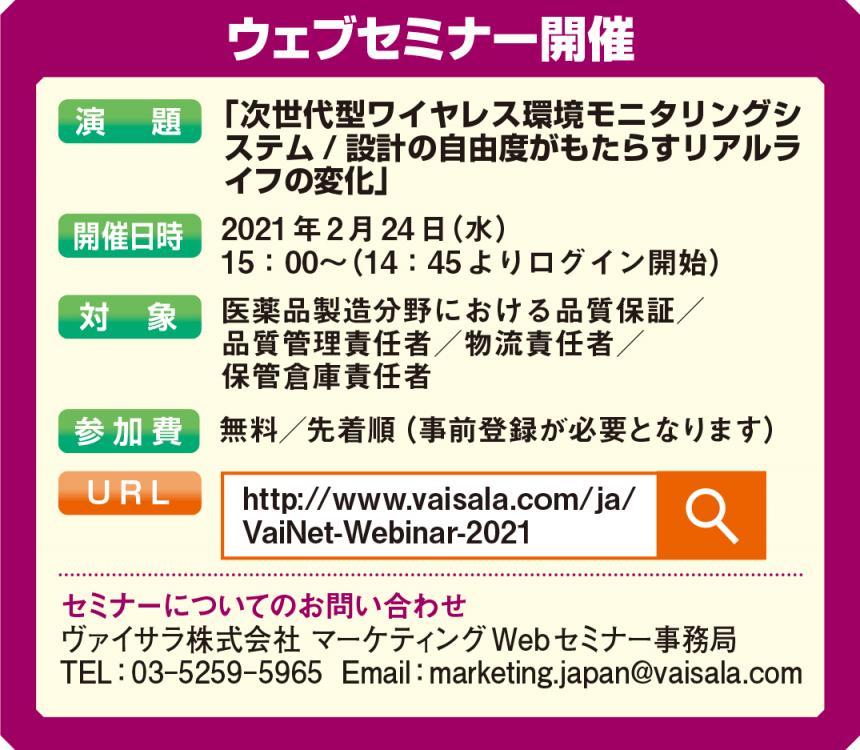 ウェブセミナー開催.jpg