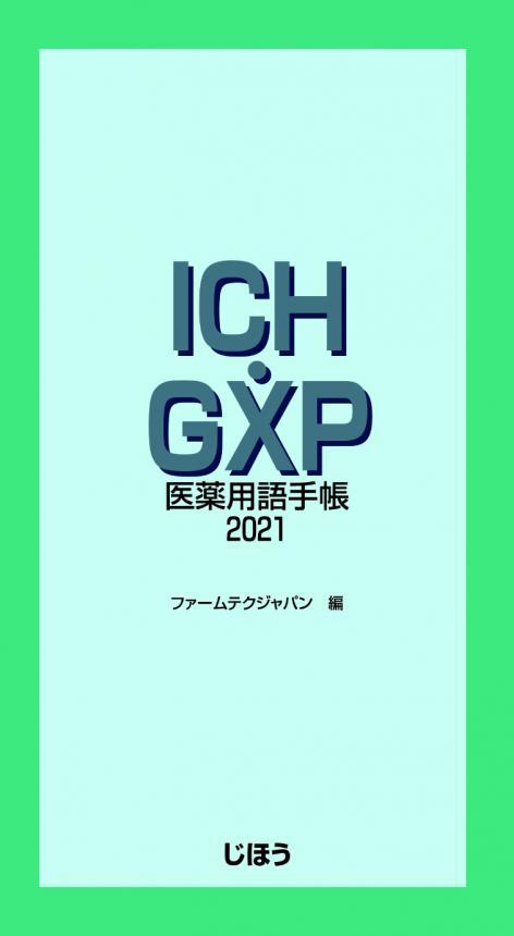 0318用語手帳表紙_販売用_表1.jpg