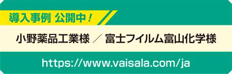 vaisala_04_0.jpg